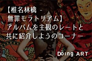 アルバムレビューと解説 【椎名林檎 – 無罪モラトリアム 】