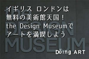 イギリス ロンドンは無料の美術館天国! the Design Museumでアートを満喫しよう