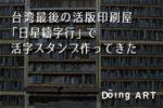 台湾最後の活版印刷屋「日星鑄字行」で活字スタンプ作ろう