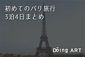 初めてのパリ旅行 3泊4日のしおり