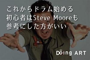 これからドラム始める初心者はSteve Mooreも参考にするべき理由