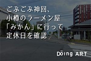 ごぶごぶ神回、小樽のラーメン屋「みかん」に行って定休日を確認してきました
