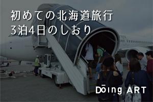 初めての北海道旅行 3泊4日のしおり