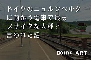 ドイツのニュルンベルクに向かう電車で最もブサイクな人種と言われた話
