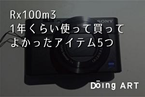 Rx100m3 1年くらい使って買ってよかったアイテム5つ