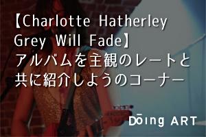 アルバムレビューと解説 【Charlotte Hatherley – Grey Will Fade】