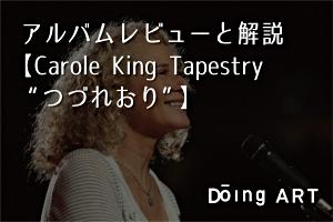 """アルバムレビューと解説 【Carole King – Tapestry """"つづれおり"""" 】"""