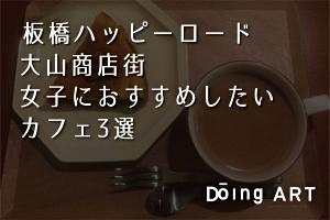 板橋ハッピーロード大山商店街 女子におすすめしたいカフェ3選