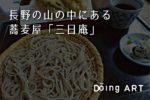 長野でおいしい信州蕎麦が食べれる蕎麦屋「三日庵」