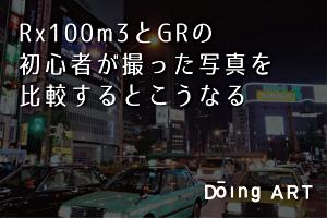 Rx100m3とGRの初心者が撮った写真を比較するとこうなる