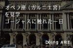 オペラ座(ガルニエ宮)を見学 ゴージャスに触れた一日