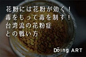 花粉には花粉が効く!毒をもって毒を制す!台湾流、花粉症との戦い方