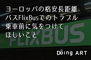ヨーロッパの格安長距離バスFlixBusでのトラブル。乗車前に気をつけてほしいこと