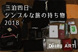 【海外男一人旅】シンプルな旅の持ち物〜東南アジア編〜