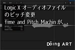 Logic X オーディオファイルのピッチ変更 Time and Pitch Machinが、、