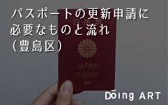 パスポートの更新申請に必要なものと流れ(豊島区)