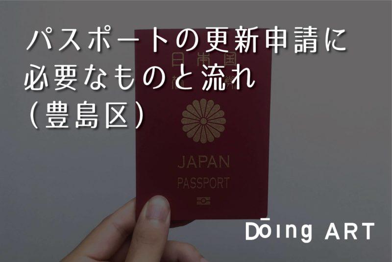 パスポート 更新