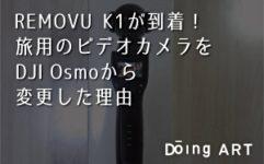 REMOVU K1が到着!旅用のビデオカメラをDJI Osmoから変更した理由