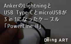 AnkerのLightningとUSB Type-CとmicroUSBが 3 in 1 になったケーブル「PowerLine II」を買った