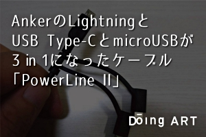 AnkerのLightningとUSB Type-CとmicroUSBが 3 in 1 になったケーブル「PowerLine II」レビュー