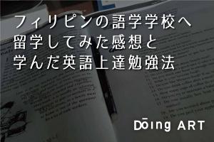 フィリピンの語学学校へ留学して得た失敗しない英語上達勉強法