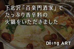 下北沢「百楽門酒家」でたっぷり香辛料の火鍋をいただきました