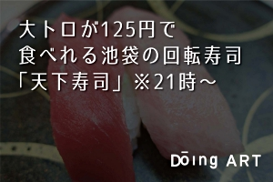 池袋でおすすめの回転寿司 トロが125円で食べれる「天下寿司」※21時〜