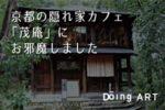 【おすすめ】京都の隠れ家カフェ「茂庵」