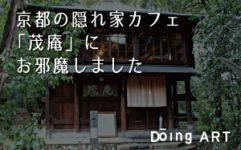 京都の隠れ家カフェ「茂庵」にお邪魔しました