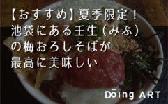 【おすすめ】夏季限定!池袋にある壬生(みぶ)の梅おろしそばが最高に美味しい