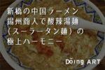 【新橋おすすめ】中国ラーメン揚州商人でスーラータンメンを食べよう