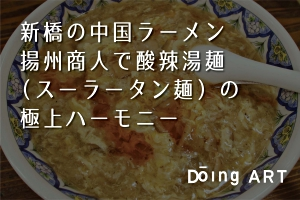 新橋の中国ラーメン揚州商人で酸辣湯麺(スーラータン麺)の極上ハーモニー