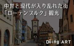 中世と現代が入り乱れた街「ローテンブルク」 観光