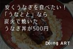 安くうなぎを食べたい!「うなとと」なら炭火で焼いたうなぎ丼が500円