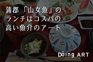 蒲郡で安くて美味しいランチを食べるなら「山女魚」がおすすめ