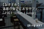 【おすすめ】蒲郡の海辺にあるカフェ「1963 Ocean Lounge」