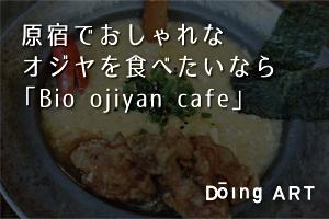 原宿でおしゃれなオジヤを食べたいなら「Bio ojiyan cafe」