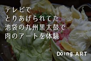 池袋でおすすめの鍋料理屋【九州黒太鼓】