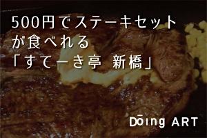 ワンコインでステーキセットが食べれる「すてーき亭 新橋」