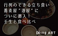 """行列のできる立ち食い蕎麦屋""""港屋""""についに潜入!壬生と食べ比べ"""