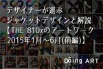 デザイナーが選ぶジャケットデザインと解説【THE 810xのアートワーク2015年1月~6月(前編)】