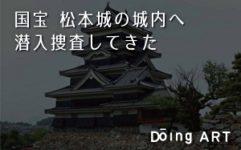国宝 松本城の城内へ潜入捜査してきた