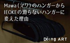 Mawa(マワ)のハンガーからIEOKEの滑らないハンガーに変えた理由