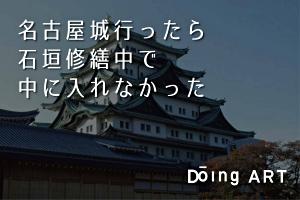 名古屋城行ったら石垣修繕中で中に入れなかった