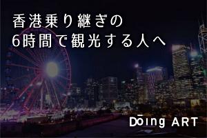 香港乗り継ぎ時間で遊ぼう【トランジット観光】