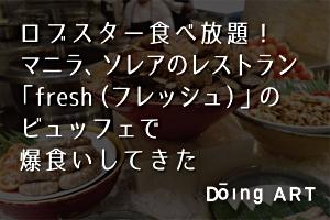 ロブスター食べ放題!マニラ、ソレアのレストラン「fresh(フレッシュ)」のビュッフェで爆食いしよう