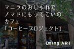 マニラのおしゃれでノマドにもってこいのカフェ「コーヒープロジェクト」