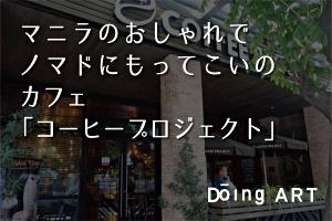 【おすすめ】マニラのおしゃれなカフェ「コーヒープロジェクト」