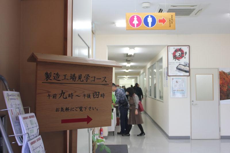 佐藤養助総本店の稲庭うどん工場入り口