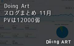 Doing Art ブログまとめ 11月 PVは12000弱